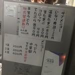 松下製麺所 - 松下製麺所(香川県高松市中野町)メニュー