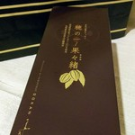 86465619 - 穂の一 果々緒(10個入り)、1箱1080円(税込み)