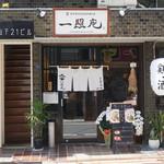麺酒一照庵 - お店