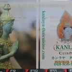 カンラヤ タイ料理 - ショップカード