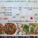 カンラヤ タイ料理 - ショップカード(裏)