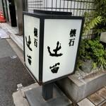 Tsujitome -