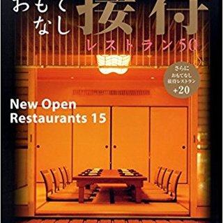 【メディア掲載】『東京おもてなし接待レストラン50』掲載