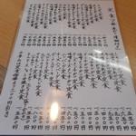 86472737 - 定食類メニュー