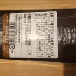 """成城石井 武蔵小金井店 - """"6種ナチュラルチーズの濃厚フォルマッジオ"""""""