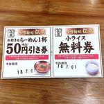 伝蔵 - 割引券 2018.5.8
