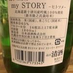 ビーストキッチン - ヒトツメSpec