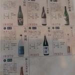 日本酒原価居酒屋 黒兵衛 -
