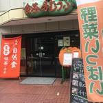 レストラン食茶房むうぷ - (外観)外観①