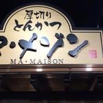 とんかつマ・メゾン -