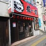 龍一郎 - 下赤塚の254沿いにあります。