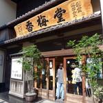 香梅堂 - 創業明治元年、新宮を代表する菓子舗「香梅堂」。店内混雑で、すぐに入れないほど