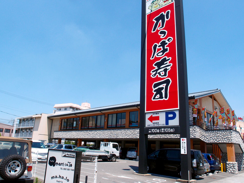 かっぱ寿司 中川中島店