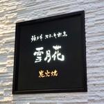 神戸牛 ステーキ割烹 雪月花 炭火焼 - 表札