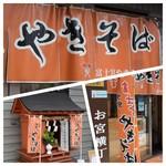 富士宮やきそば学会 - お店の前