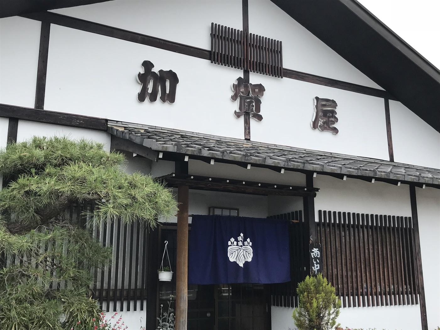 加賀屋 name=