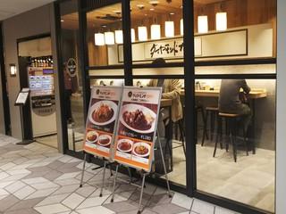 ダイヤモンドカリー 大阪国際空港 - お店の外観