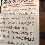 生パスタ食堂&伊酒場 タツヤ - おススメメニュー 全て680円