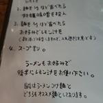86501201 - 食べ方説明!