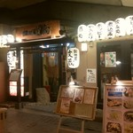 鍛冶屋 文蔵 大手町店 -