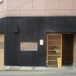 蕎麦割烹  倉田 - 外観