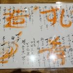 寿司処 翔海 KAKERU -