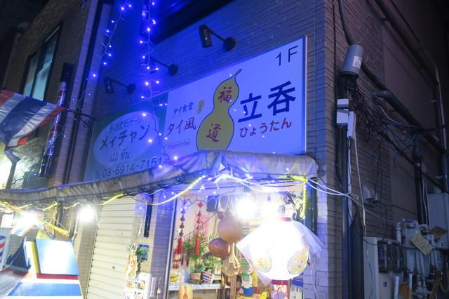 タイ風立呑 福道(ひょうたん)練馬店>