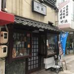 竹浜 - 店舗外観