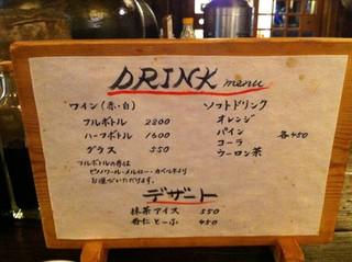 水塩土菜 - ドリンクメニュー2