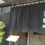 うなぎ 菊川 - のれん