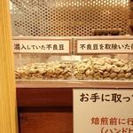 まめやコーヒー - 不良豆の解説