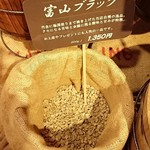 まめやコーヒー - 富山ブラック(コーヒー豆)