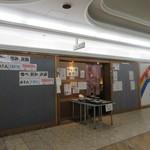 カラフル食堂 - お店は千代町にあるパピヨン24の地下にあります。