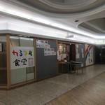 カラフル食堂 - 千代町のパピヨン24の地下にあるレストランです。