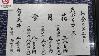 大石 - メニュー