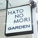 HATONOMORI GARDEN -