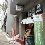 麺屋やまひで - お店の玄関付近。