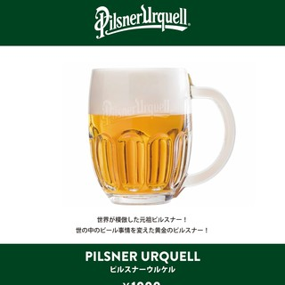 期間限定!世界が模倣した元祖ピルスナーのピルスナーウルケル!