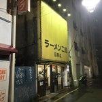 ラーメン二郎 - ラーメン二郎 目黒店(東京都目黒区目黒)外観