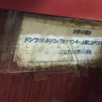 ラーメン二郎 - ラーメン二郎 目黒店(東京都目黒区目黒)カウンター席