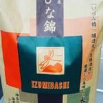 海鮮居酒屋ふじさわ - 当店のお米は海老名産コシヒカリです
