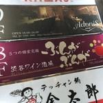 個室ワインビストロ ぶんがぶんが 渋谷店 - 個室ワインビストロ ぶんがぶんが 渋谷店(東京都渋谷区道玄坂)外観