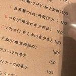 個室ワインビストロ ぶんがぶんが - 個室ワインビストロ ぶんがぶんが 渋谷店(東京都渋谷区道玄坂)メニュー