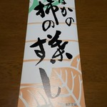 86526324 - 柿の葉寿司のパッケージ