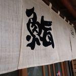 都寿司 - 暖簾