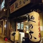 麺乃家 - 本日はおしまいです~♪(´ω`)