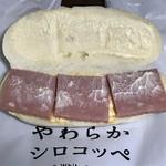 コメダ謹製 やわらかシロコッペ - ぱかっ ※ポーク玉子390円(税込)