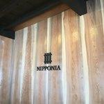 佐原商家町ホテル NIPPONIA - 店内のサイン