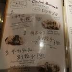 86536303 - 餃子メニュー
