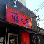 86538213 - 2018/5  店舗外観  其の壱